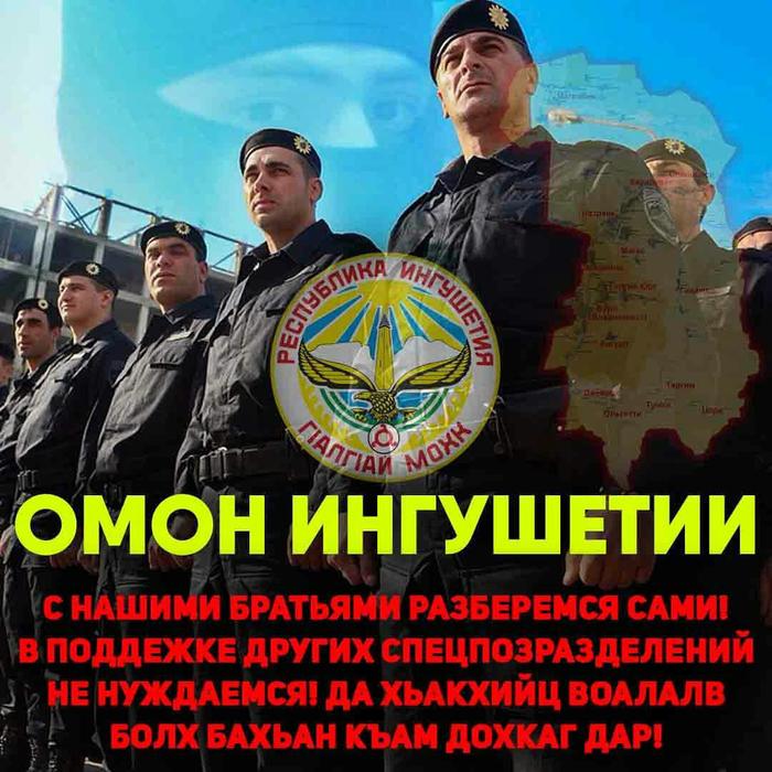 Ингушетия сейчас Ингушетия, Протест, ОМОН, Новости, Видео, Длиннопост