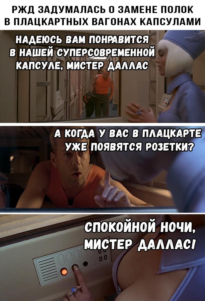 Про РЖД