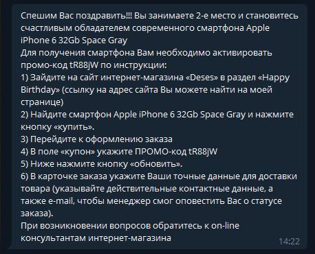 """Развод от """"интернет-магазина"""" Deses Мошенничество, Розыгрыш, Длиннопост"""