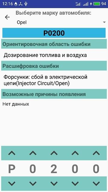 Неисправности автомобиля и коды ошибок OBD2 на Android от идеи к реализации. Часть 3. Релиз. Диагностика, Авто, Ремонт авто, Android, Приложение, Google Play, Android разработка