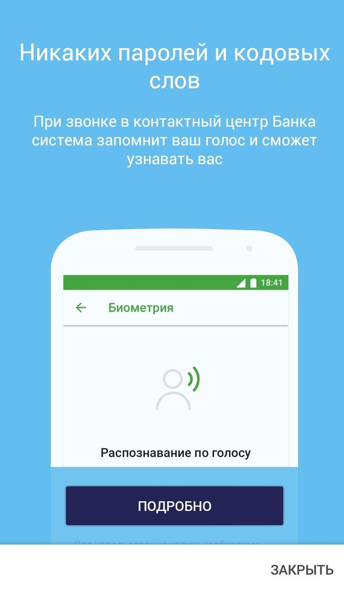 Сбербанк начал идентификацию по голосу Сбербанк, Идентификация, Длиннопост, Новости