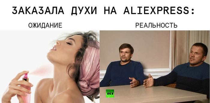 16 студентов отравились неизвестным веществом — оно было во флаконе духов с AliExpress Отравление, Татарстан, Aliexpress