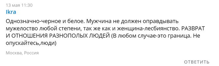 """Ж-Журналистика, Ч-Читатели, Г-Гомофобия (Часть 2) или """"снимаем для геив"""" Исследователи форумов, Гомофобия, Литдекаф, Длиннопост"""
