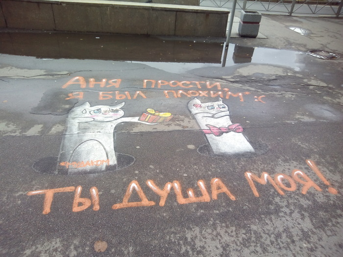 Кто-то просит у Ани прощения Прощение, Рисунок на асфальте, Фотография, Вандализм, Санкт-Петербург, Ломоносовская