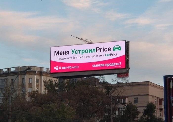 Торговый троллинг Троллинг, Реклама, Билборд