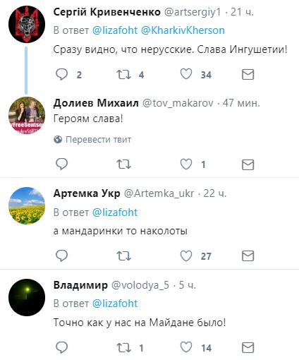 Где-то я уже это видел Twitter, Скриншот, Ингушетия, Протест, Майдан, Митинг, Политика