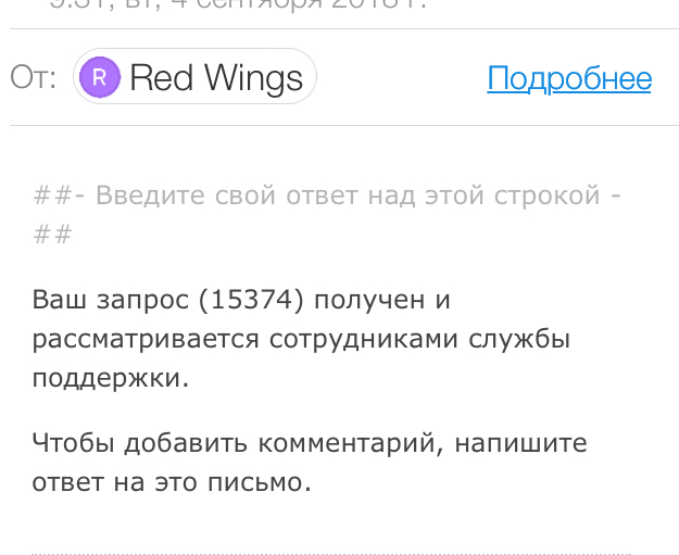Red Wings (Ред Вингс) заплати дважды 1441d221588