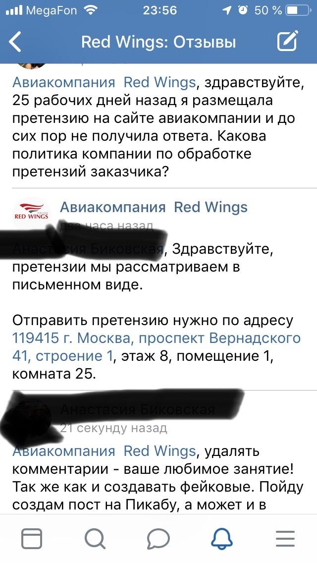 Red Wings (Ред Вингс) заплати дважды Сила Пикабу, Длиннопост, Авиакомпания, Осторожно, Развод на деньги, Без рейтинга