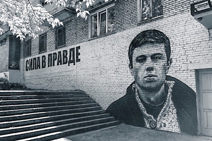 Страх перед правдой Дмитрий Медведев, Граффити, Страх