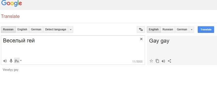 Как сделать веселого гея грустным геем Геи, Многоходовка, Google translate, Перевод