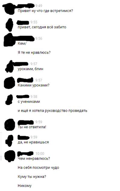 Как не надо назначать свидания Скриншот, Флирт, Переписка, ВКонтакте