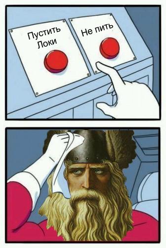 Мем о Локи Скандинавские мемы, Скандинавская мифология, Локи, Длиннопост