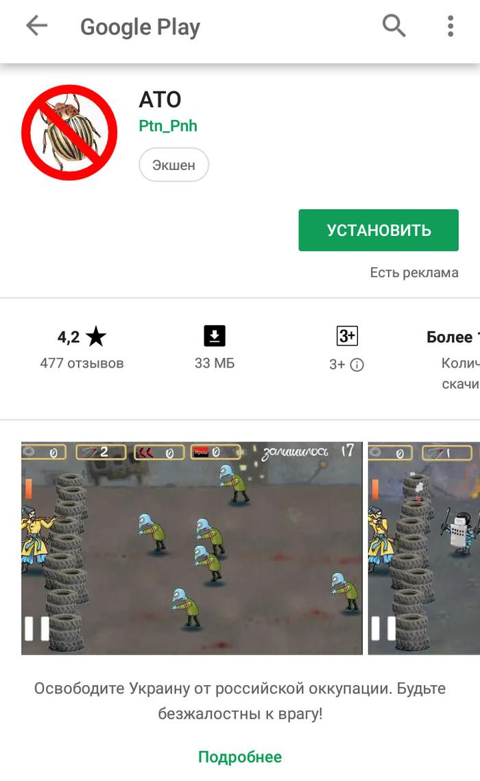О том, как свидомые себя успокаивают Политика, Россия, Украина, Оскорбление, Google Play