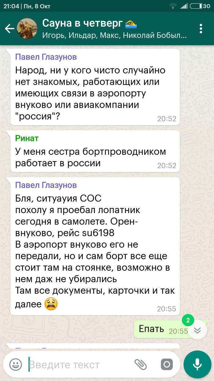 Друг забыл лопатник в самолёте Утеряны документы, Самолет, Москва, Длиннопост