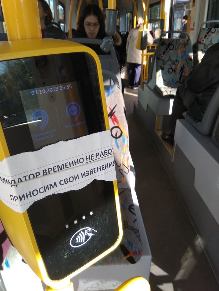 Трамвай, Москва, грамотность Грамотность, Москва, Трамвай, Валидатор