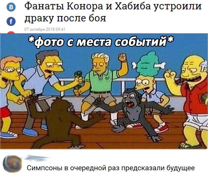 Симпсоны опять предсказали