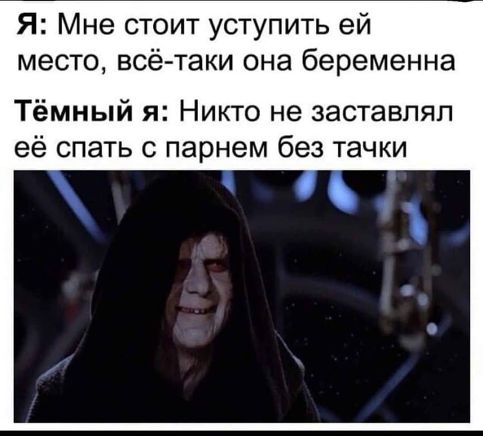 Познай темную сторону силы
