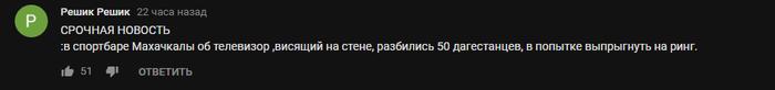 Комментарий под видео, во время потасовки UFC