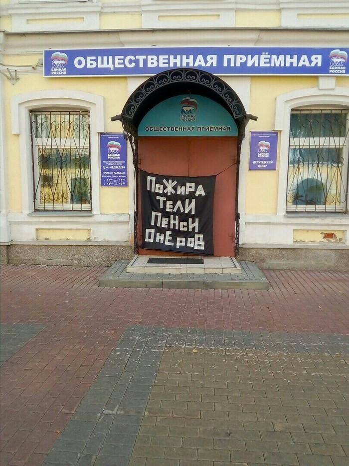 Black flag Баннер, Единая Россия, Нижний Новгород, Баттхёрт, Политика