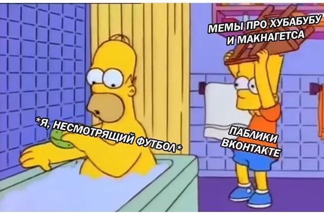 Точнее, весь рунет Юмор, Симпсоны, Мемы