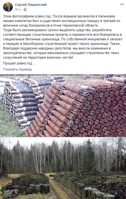 Фейковая Украина - це норма Украина, Политика, Фейк, Фотография, Пашинский, Верховная Рада Украины, Ложь, Длиннопост