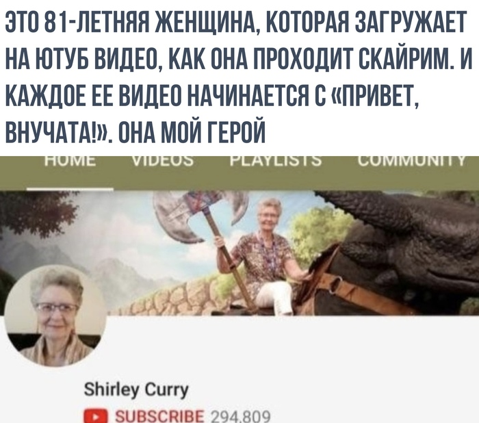 Shirley Curry