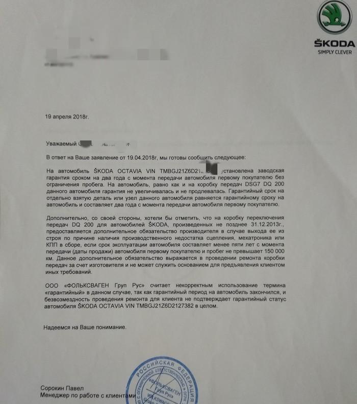 Записки юриста ч.314 Записки юриста, Недобросовестность, Длиннопост