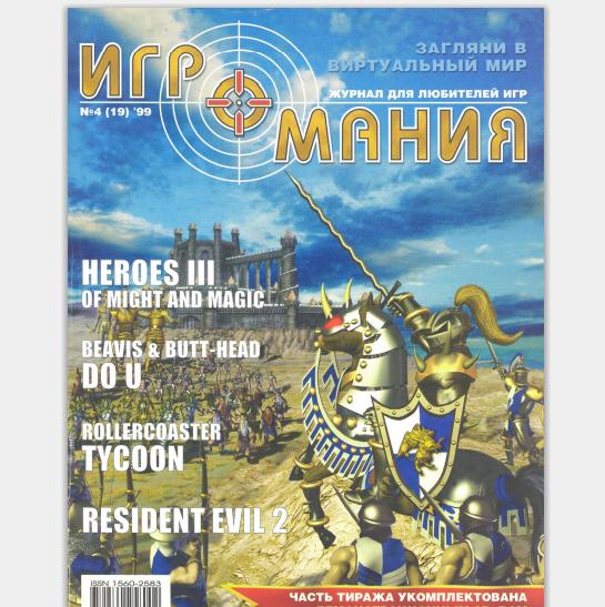 Как было раньше Игромания журнал, Юность, Объявление, Игры, Герои меча и магии, Длиннопост