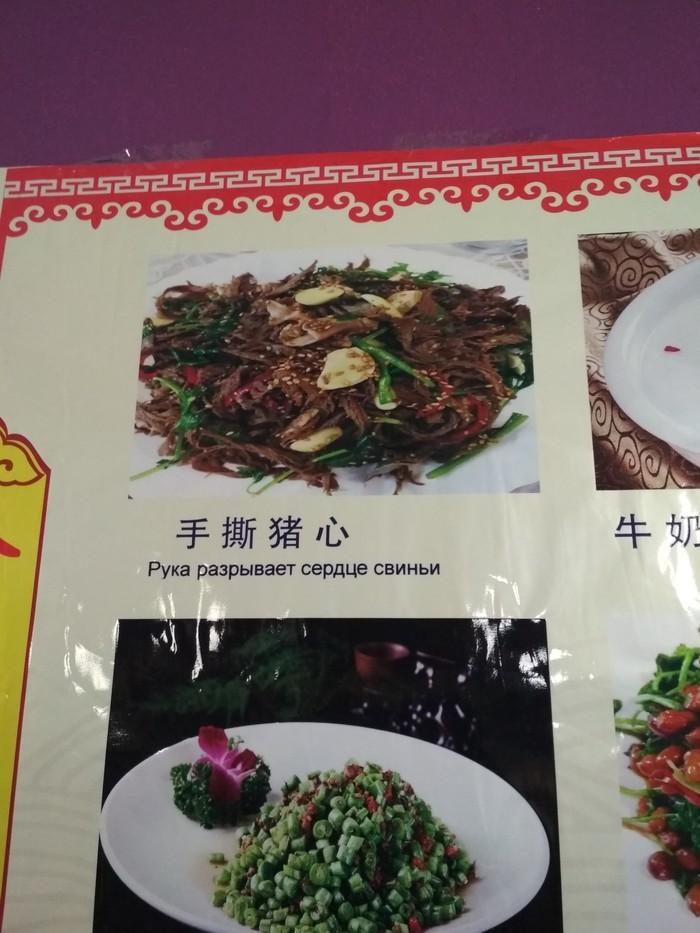 Я разорву твое сердце... Китайская кухня, Трудности перевода