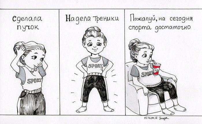 Спорта достаточно Комиксы, Спорт, ЗОЖ, Лень, Тренировка, Рисунок