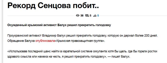 Первое место. Украина, Политика, Голодовка, Балух, Сенцов, Савченко