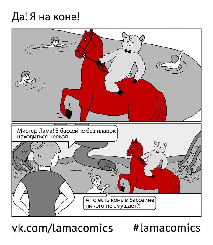 Выпуски которые вы могли пропустить Lamacomics, Варенье, Комиксы, Веб-Комикс, Юмор, Длиннопост