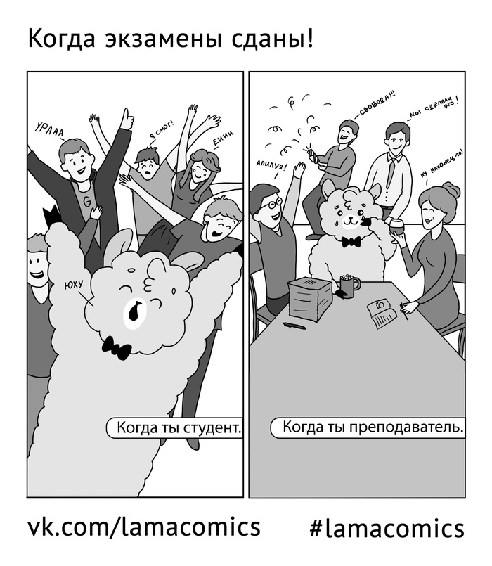 День учителя Lamacomics, Варенье, Комиксы, Веб-Комикс, Юмор, Мистерламасуперстар