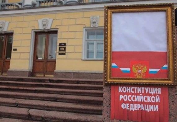 В Петербурге на фасаде здания КС появилась картина «Исчезающая конституция».