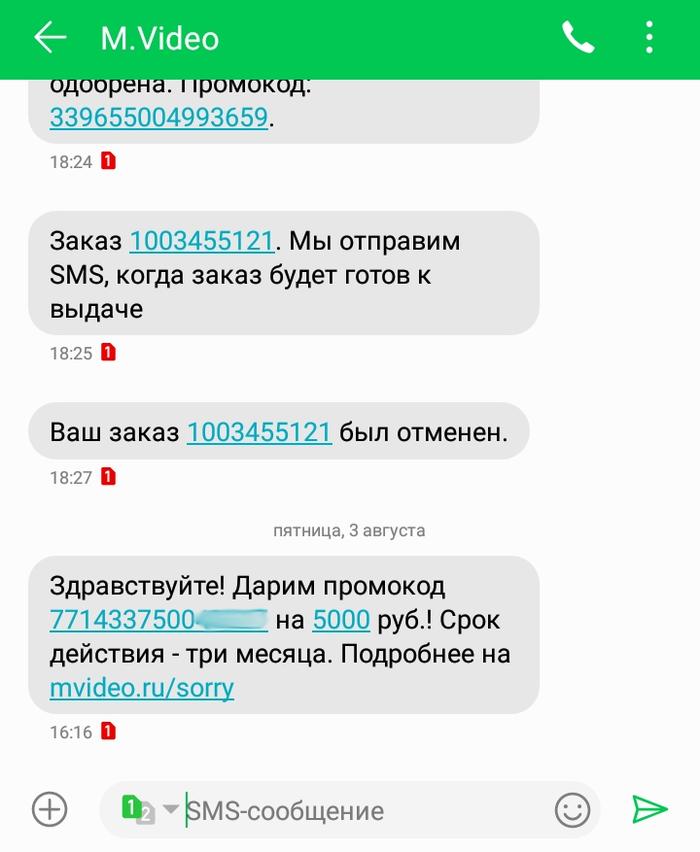 Внезапное продолжение истории с МВидео Мвидео, Промокод, Длиннопост, Халява, Неудача