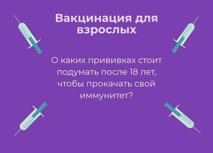 Прививки по-взрослому. Медицина, Вакцина, Здоровье, Быт, Длиннопост
