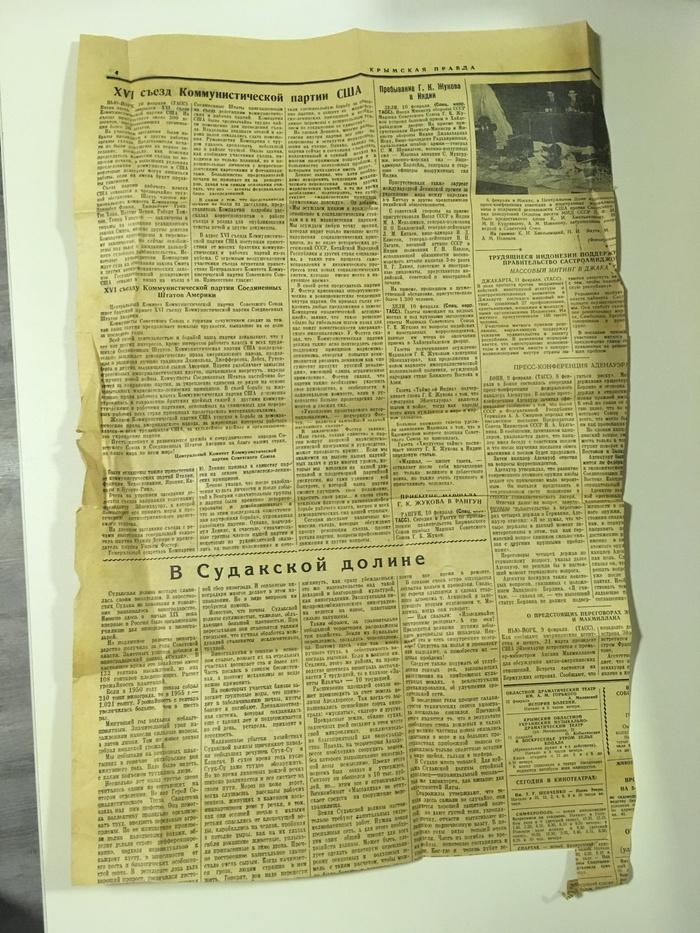 Газета 50-х годов , Крым История, Газеты, Длиннопост