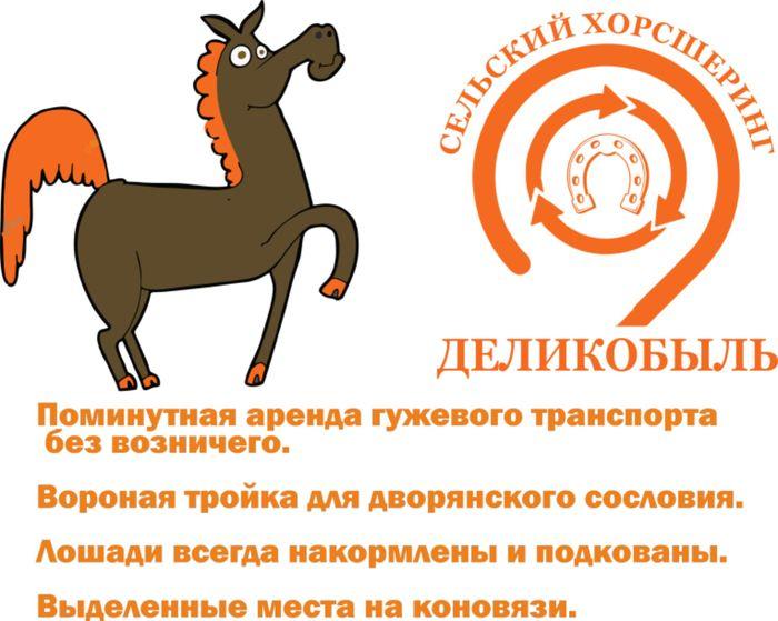К вопросу о коньшеринге Парковка, Лошадь, Каршеринг