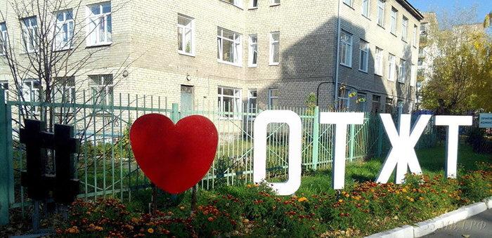 Это любовь Омск, Сердце, Любовь, Происшествие