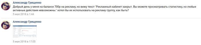 Как я уже пол года жду выплату своих же денег из ВК. ВКонтакте, Деньги, Мошенники, Длиннопост