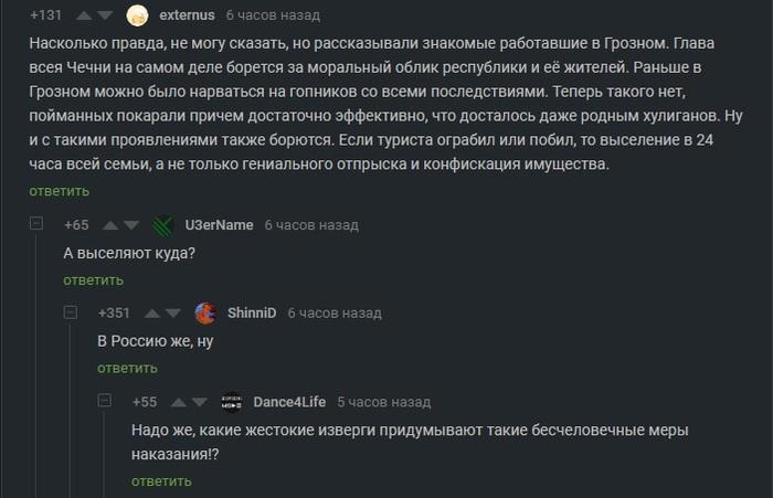 Страшная кара Комментарии на Пикабу, Картинка с текстом, Чечня, Рамзан Кадыров