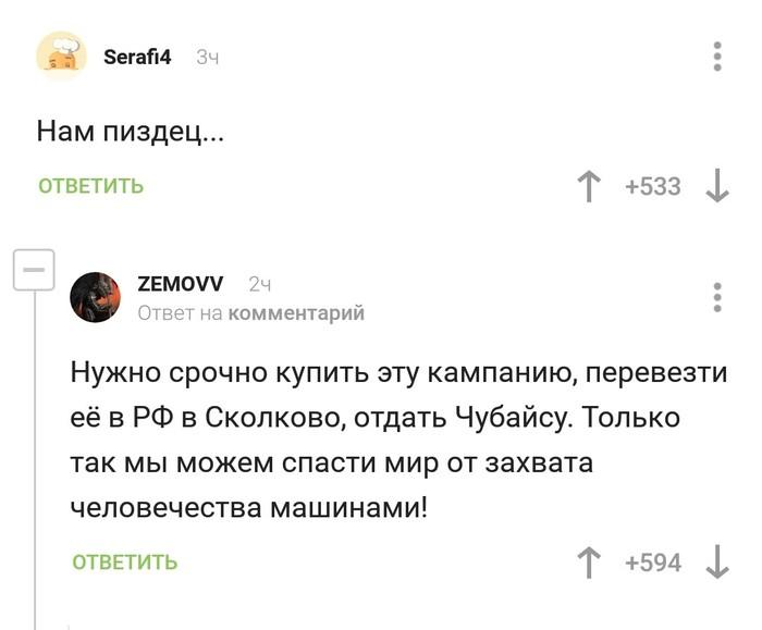 Нам пи3dец Робототехника, Паркур, Сколково