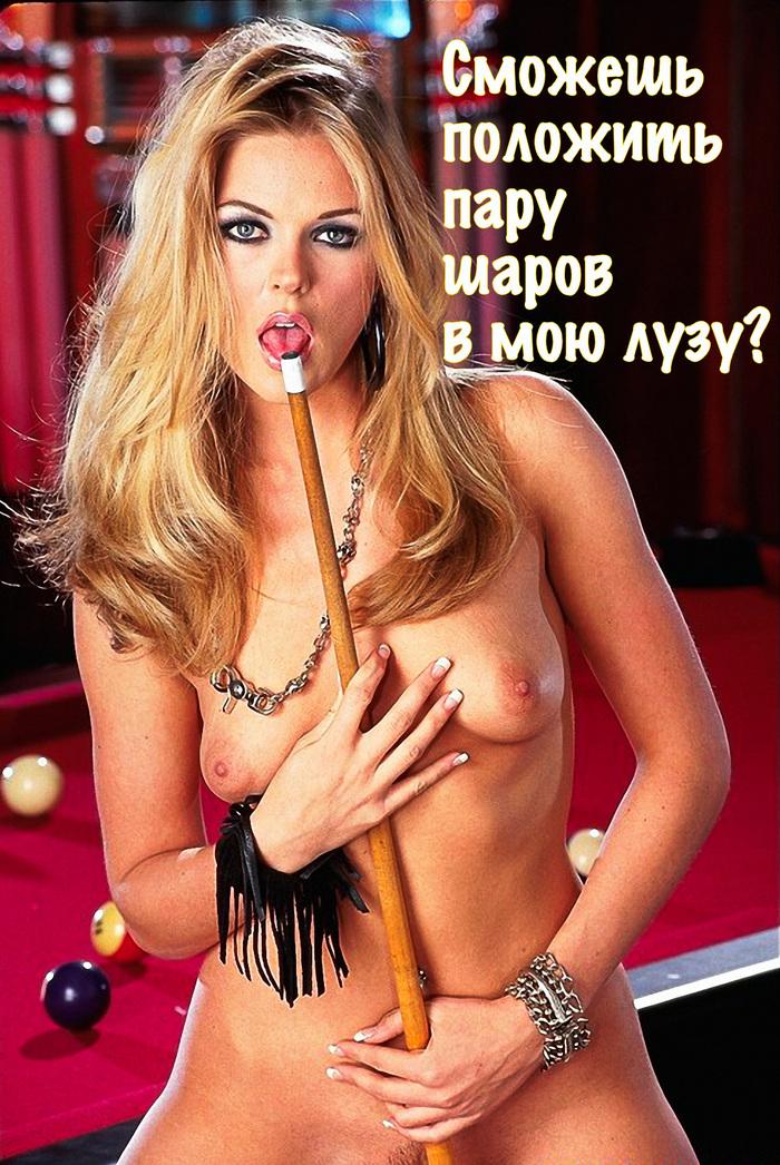 КИЙ НА ДВОИХ Бильярд, Блондинка, Кий, Грудь, Пирсинг, Эротика, Sunrise Adams, Andie Valentino, Длиннопост
