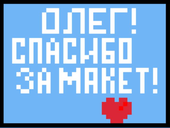 Олег, где макет? ВКонтакте, Переписка, Pixel art, Pixel Battle
