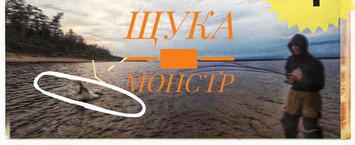Щука монстр или путешествия по Якутии Не реклама, Рыбалка, Видеоотчёт, Длиннопост