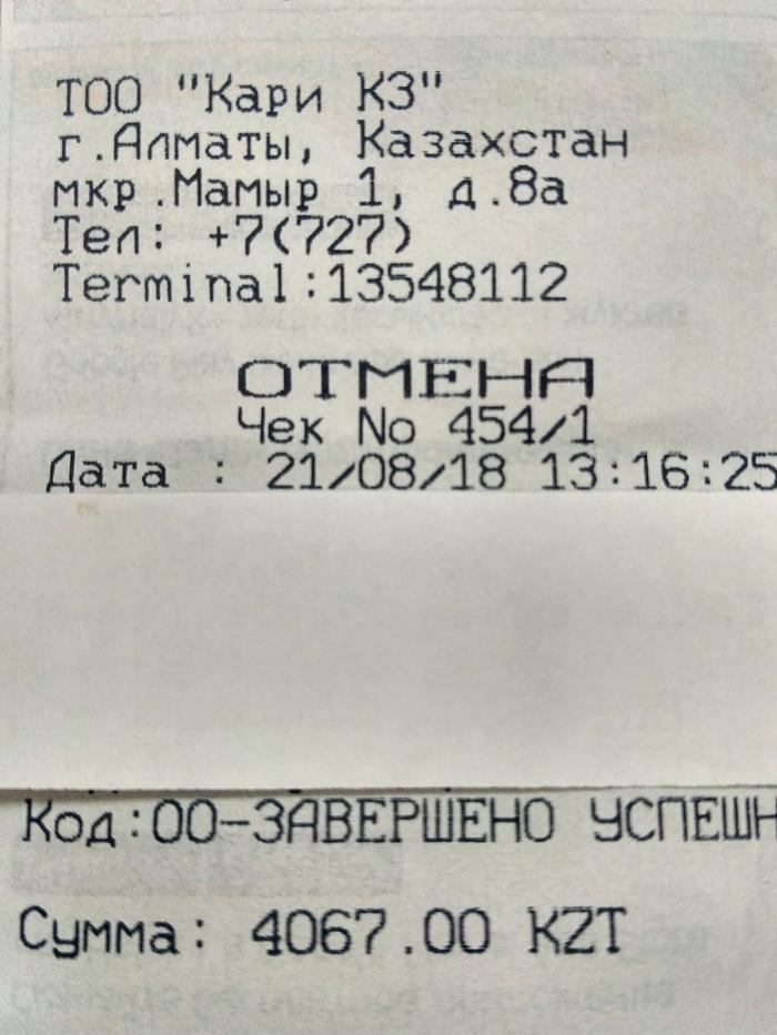 Навязанный подарок и как его вернуть Кари, Бесплатный сыр, Программа лояльности, Алматы, Длиннопост