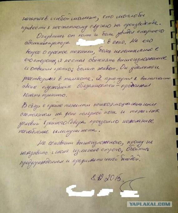 Аццкая объяснительная Основано на реальных событиях, Юмор, Работа, Длиннопост