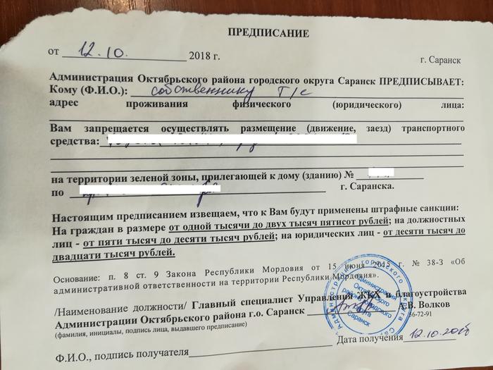 Штраф за парковку Саранск, Городская администрация, Административное нарушение, Юридическая консультация