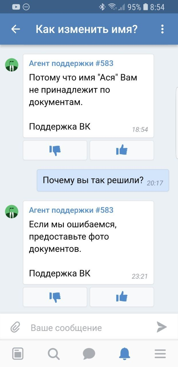 В контакте, вы обнаглели! ВКонтакте, Социальные сети, Длиннопост