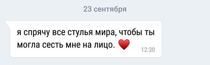 Романтик 80 lvl